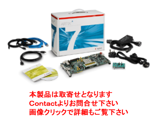 AC701 Artix-7 FPGA 評価キット
