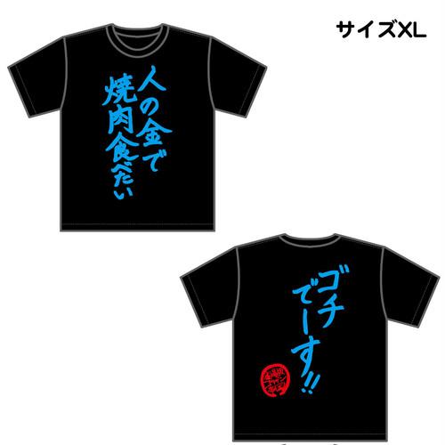 【数量限定】劇場版ゴキゲン帝国/「人の金で焼肉食べたい」Tシャツ/白幡いちほカラー/XL