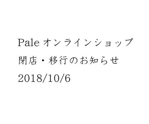 Paleオンラインショップ閉店・移行のお知らせ
