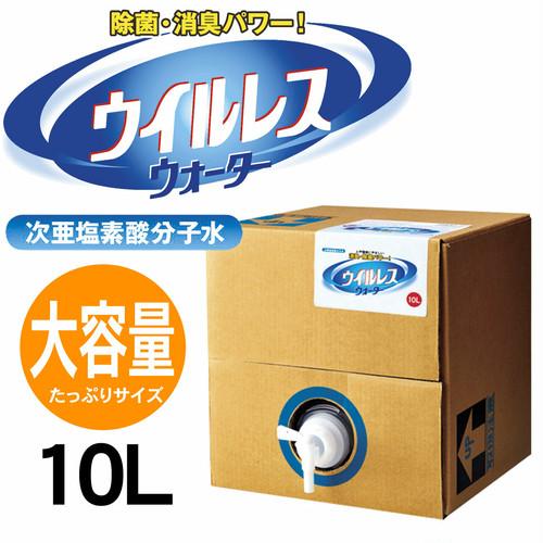 【ウイルス対策】除菌・消臭 ウイルレスウォーター  10L【地域限定送料無料、当社対応エリア外は送料別となります】