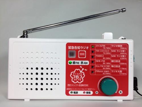 緊急告知ラジオ 「MFX3」 西宮モデル