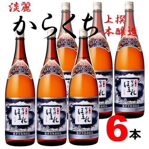 【まとめ買いでお得】會津ほまれ 上撰辛口本醸造 1.8L×6本 [会津ほまれ・會津ほまれ/日本酒/福島/喜多方の名水仕込み/ほまれ酒造]