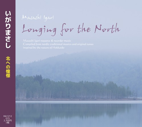 【販売店様向け CD】Longing for the North 北への憧憬【10部入】 特別価格提供50%オフ