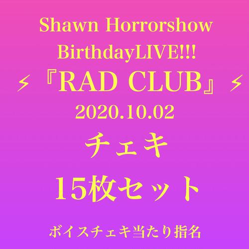 【チェキ】Shawn Horrorshow BirthdayLIVE!!!⚡︎『RAD CLUB』⚡︎ 15枚セット