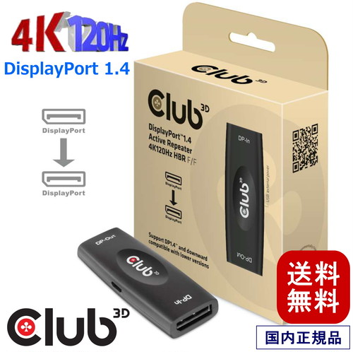 【CAC-1007】Club3D DisplayPort1.4 アクティブ リピーター 4K120Hz HBR3 メス/メス 最大20m延長 (CAC-1007)