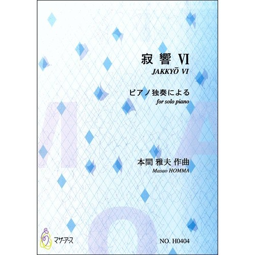 H0404 JAKKYO  Ⅵ(solo Piano/M. HOMMA /Full Score)