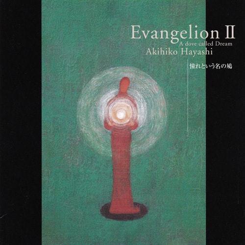 【音源】(4)青い月_エヴァンゲリオン2