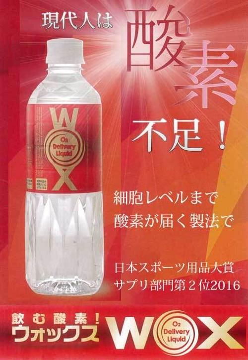 高濃度酸素リキッド WOX水500ml24本 10ケース(税込)