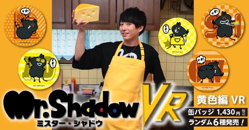Mr.ShadowVR缶バッジ黄色編(6種ランダム販売)