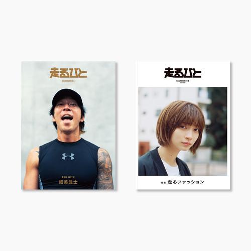 走るひと(2 Books)
