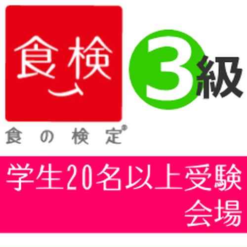 食農3級【団体受験 学生20名以上お申込み】