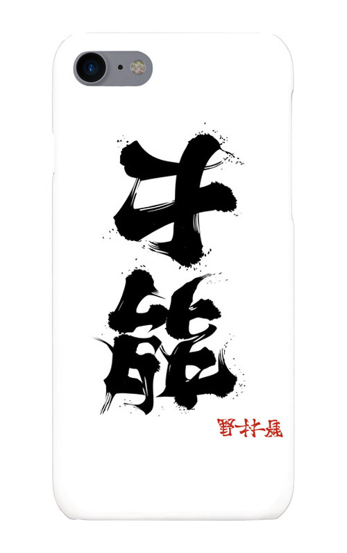 iphone7/8ケース「才能⇔努力」