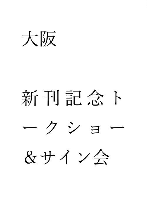 8月27日(日)大阪開催【斎藤一人・人間力】 出版記念トークライブチケット@