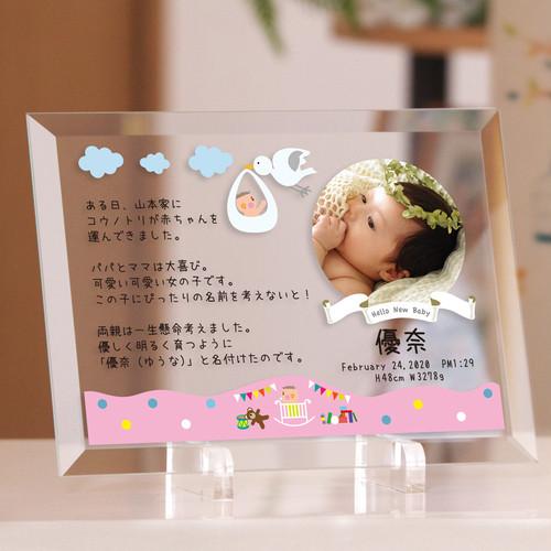 「赤ちゃんが生まれた日メモリアルプレート」 ガラス製  写真印刷 出産内祝い 両親にお返し オーダーメイド