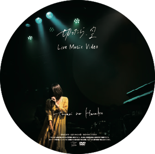 Live Music Video DVD - 1st Mini Album「切ったら、空」