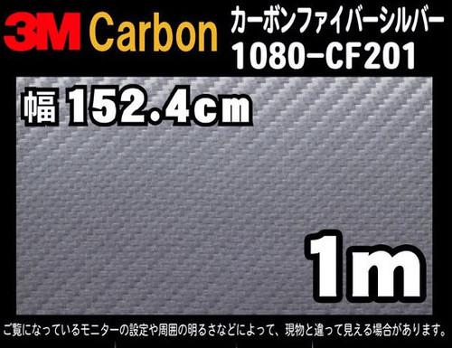 3M 1080シリーズ ラップフィルム 1080-CF201 カーボンファイバーシルバー 152.4cm x 1m
