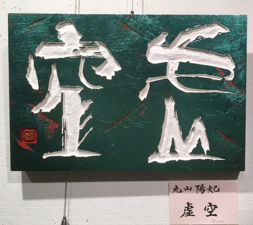"M1 刻字 ""虚空"" by 丸山陽妃 original"