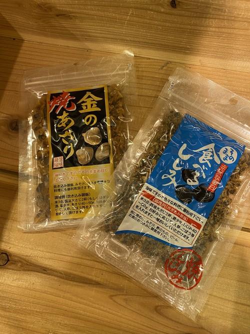 食べるしじみ/金の焼あさり 各種50g