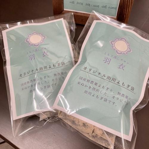 浴用よもぎ、米ぬか袋(10個入り)