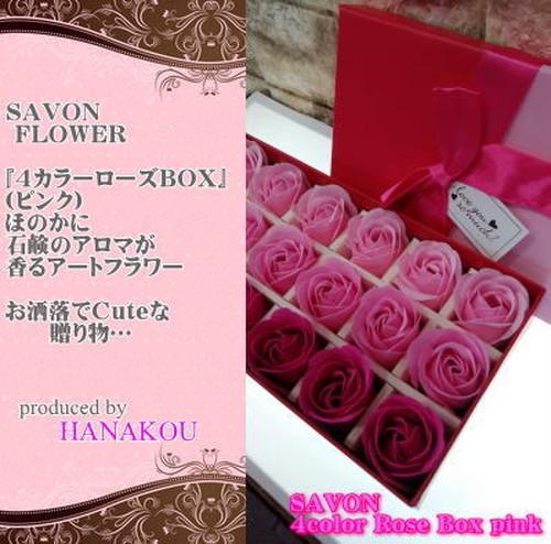 (savonf 4colorrosebox pink) 4カラーRoseBox ピンク オシャレで可愛いシャボンフラワー