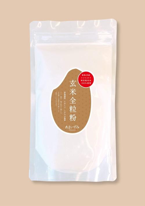 玄米全粒粉