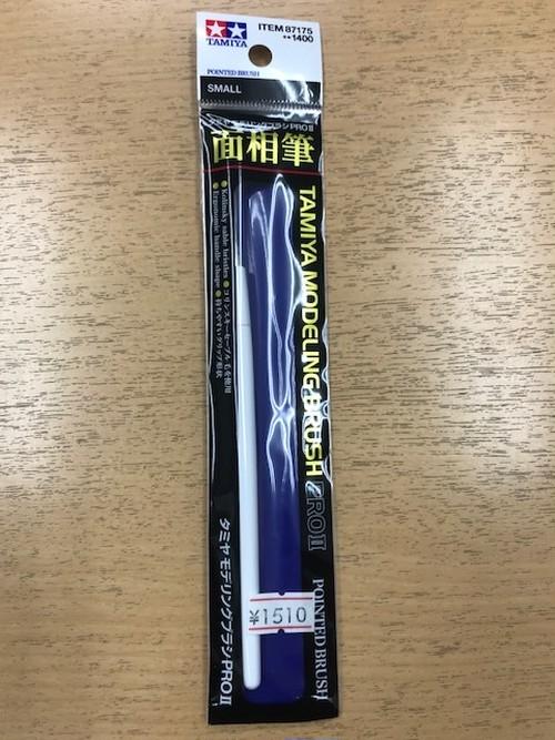 タミヤ モデリングブラシ PROⅡ 小