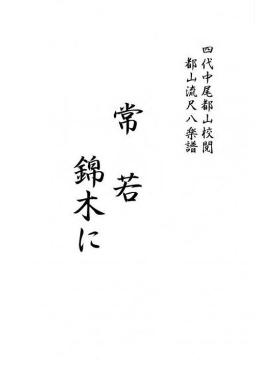 T32i403 常若/錦木に(尺八/唯是震一/楽譜)