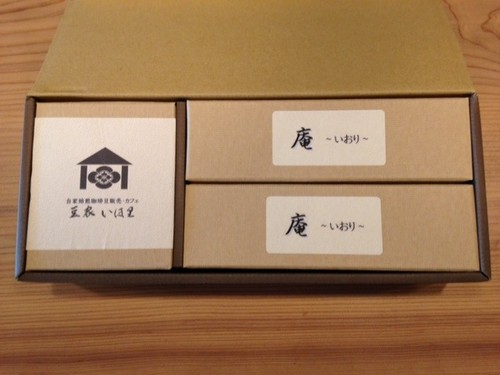 カップオンセット+コーヒー豆(庵&庵)