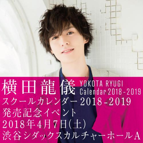 【前売券】横田龍儀スクールカレンダー 2018-2019 発売記念イベント