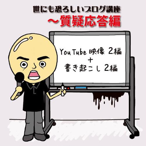 世にも恐ろしいブログ講座 ~質疑応答編 (YouTube2編+特典)