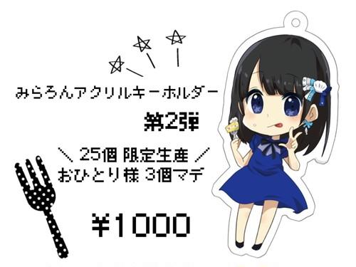 まじみらちゃんキーホルダー2