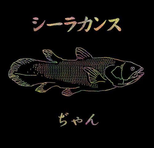 <CD> ぢゃん / シーラカンス