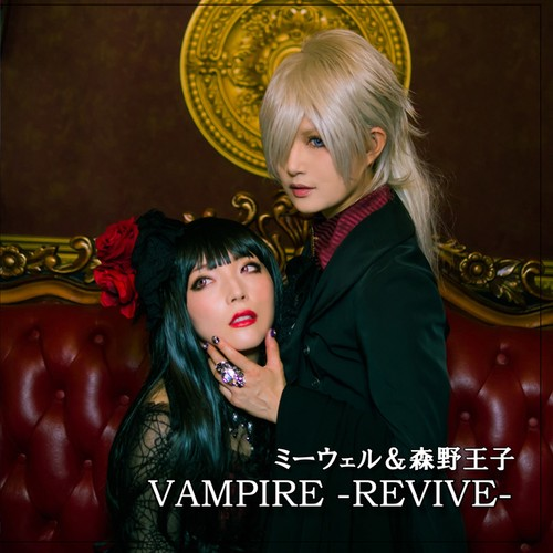 【CD】VAMPIRE -REVIVE-