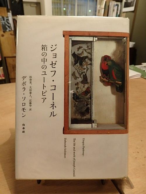 ジョセフ・コーネル 箱の中のユートピア/デボラ・ソロモン 林寿美、太田泰人、近藤学訳