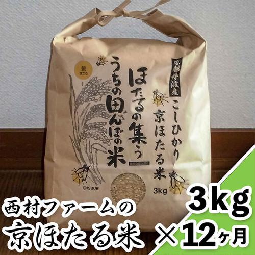 西村ファームの京ほたる米 3kg×1年(12ヶ月)