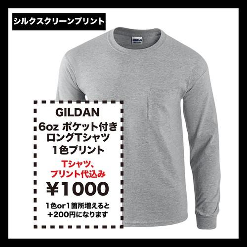 GILDAN ギルダン 6.0 oz ウルトラコットン ロングスリーブ ポケット Tシャツ リブあり(品番2410)