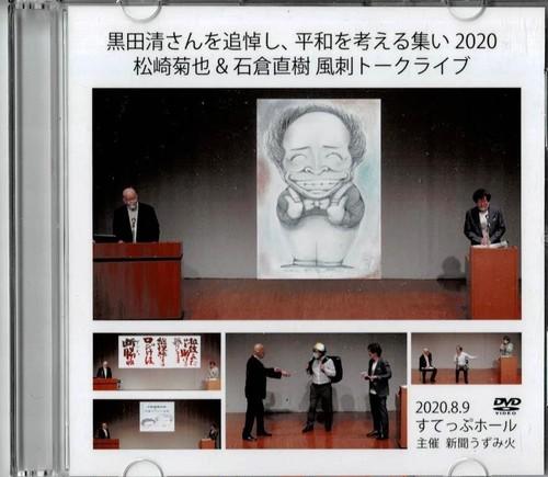 DVD「黒田清さんを追悼し、平和を考える集い2020 松崎菊也&石倉直樹風刺ライブ」