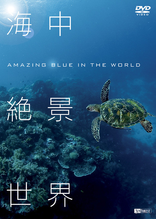 【DVD】海中絶景世界 Amazing Blue in the World
