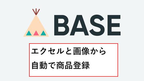 Baseの商品時登録