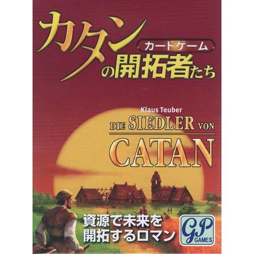 カタンの開拓者たち カードゲーム