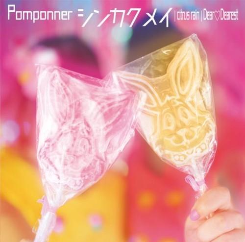 シンカクメイ / Pomponner(CD)GRFR-0028
