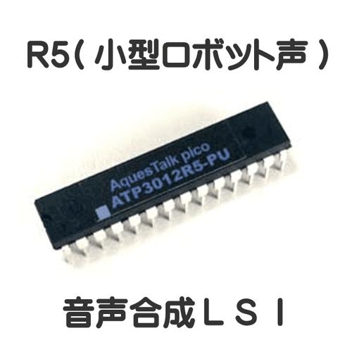 ATP3012R5-PU
