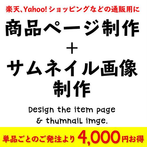 「商品ページ制作+サムネイル画像制作1点」楽天、Yahoo!ショッピングなどのネットショップ用に