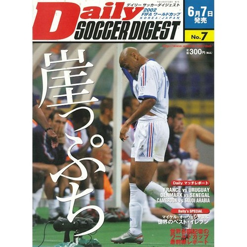 Daily SOCCER DIGEST No.7