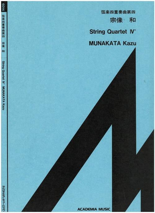 A02i10 String Quartet IV(String Quartet(ViolinI&II,Viola,Cello)/K. MUNAKATA /Full Score)