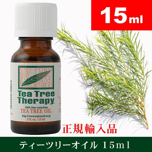 ティーツリーオイル 15ml(tea tree oil)正規輸入 TEA TREE THERAPY ティートリー