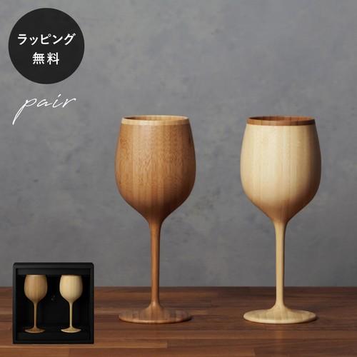 木製グラス リヴェレット RIVERET ボルドー <ペア> セット rv-122pz