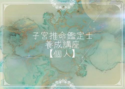 【個人】子宮推命鑑定士養成講座(全4回)