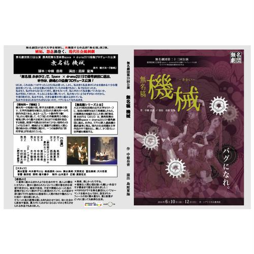 【DVD】無名縞 機械