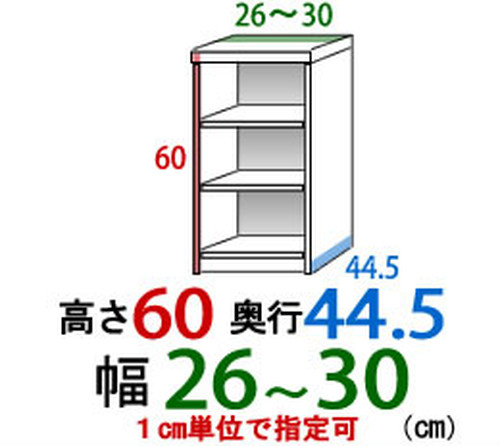 オーダーすき間収納幅26cm-30cm高さ60cm奥行き44.5cm
